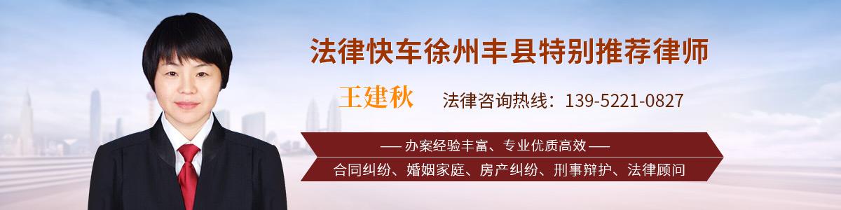 丰县律师-王建秋律师