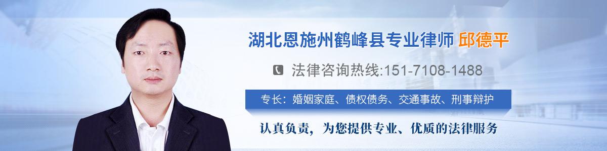 鹤峰县律师-邱德平律师