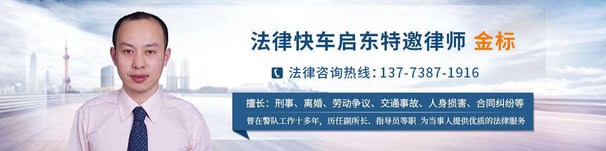 啟東律師-金標律師