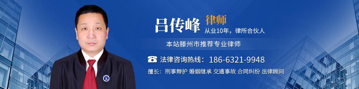 滕州律师-吕传峰律师