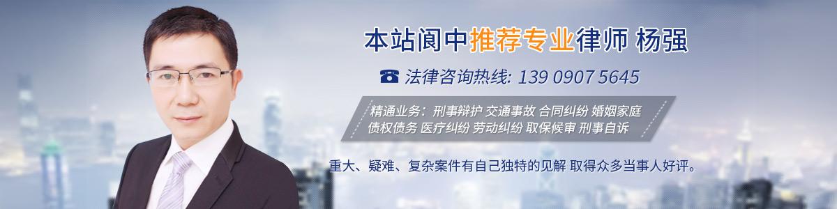 阆中律师-杨强律师
