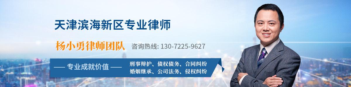 滨海新区律师-杨小勇律师