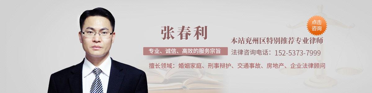 兖州区律师-张春利律师