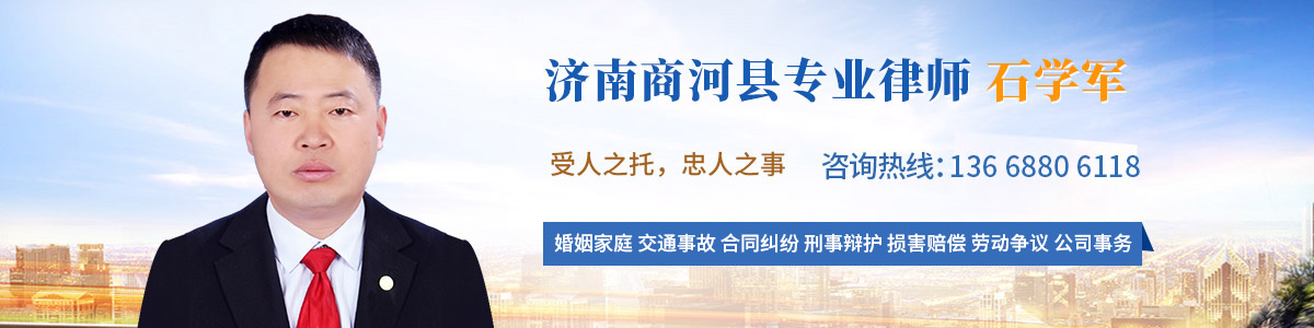 商河县律师-石学军律师