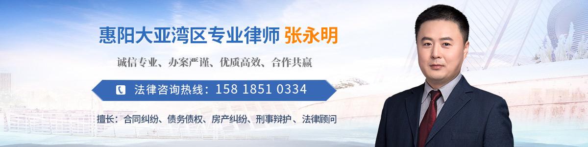 惠阳区律师-张永明律师