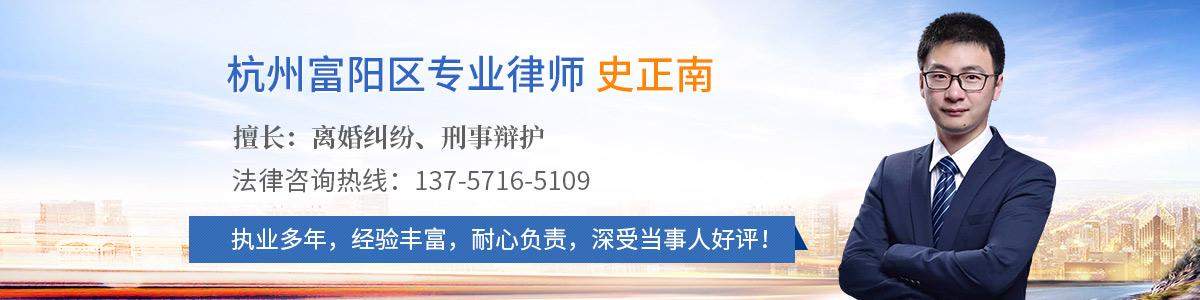 富阳区律师-史正南律师