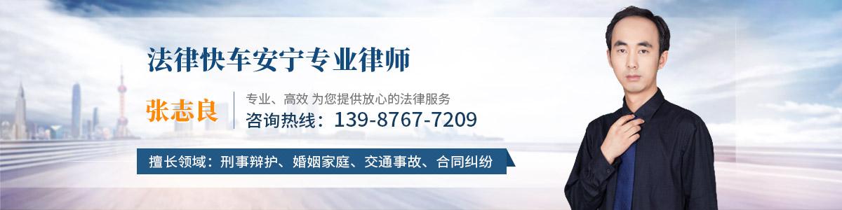 安宁律师-张志良律师