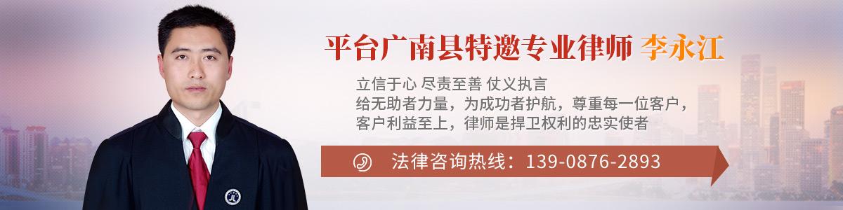 广南县律师-李永江律师