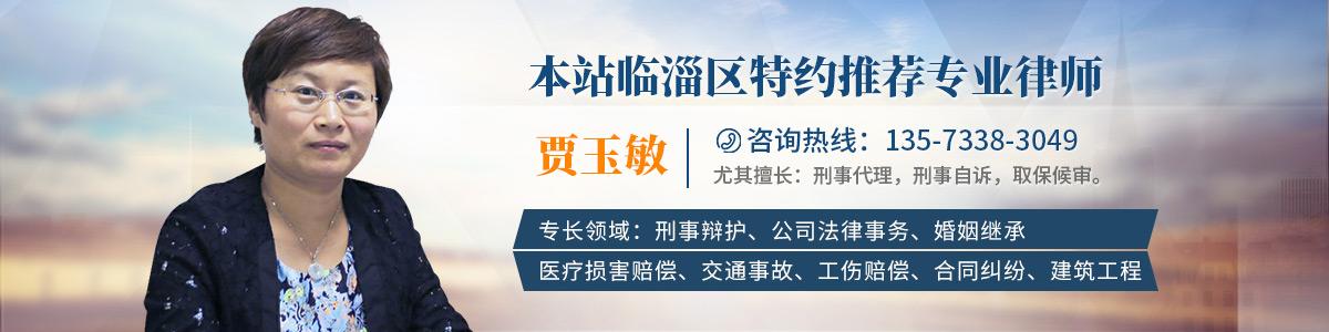 临淄区律师-贾玉敏律师