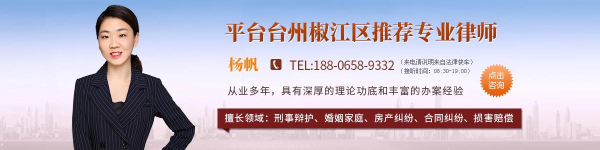椒江区律师-杨帆律师