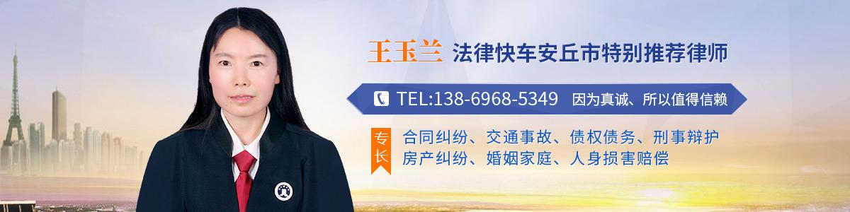 安丘律师-王玉兰律师