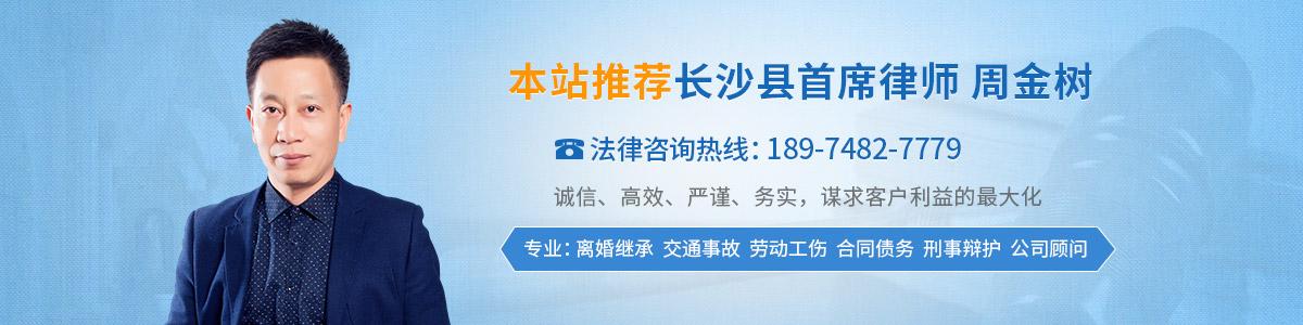 长沙县律师-周金树律师