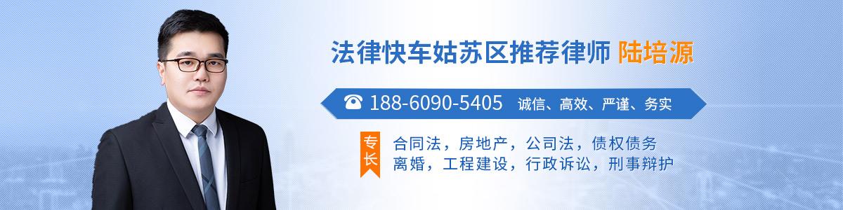 姑蘇區律師-陸培源律師