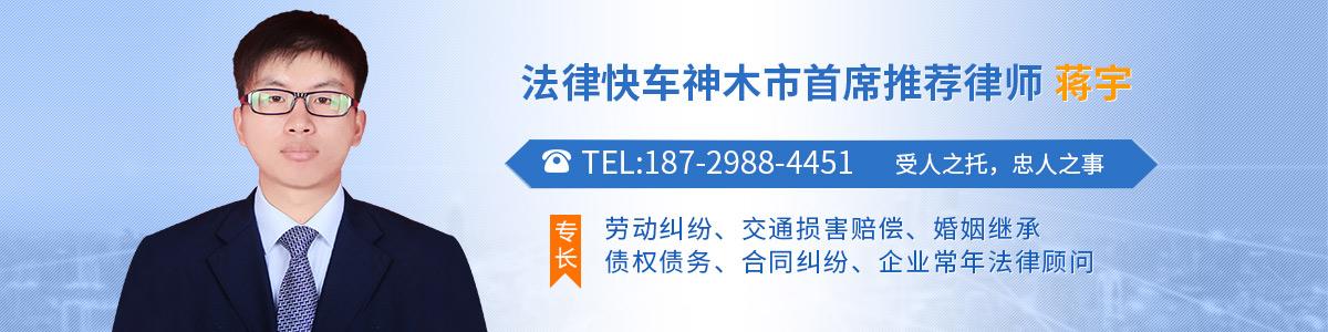 神木律师-蒋宇律师