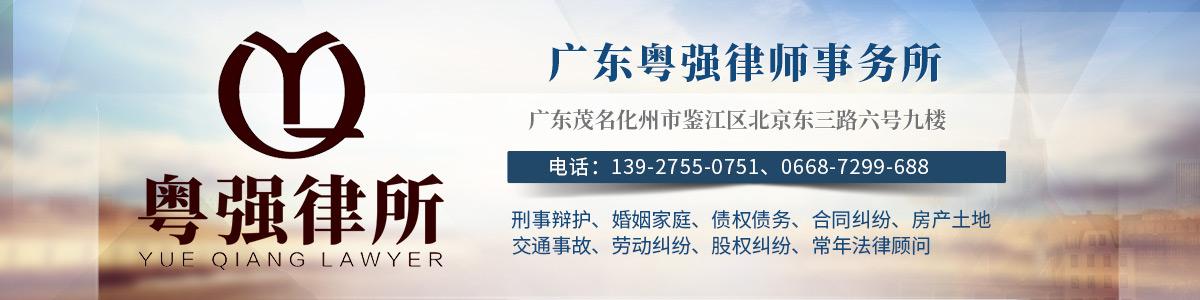 化州律師-粵強律所律師