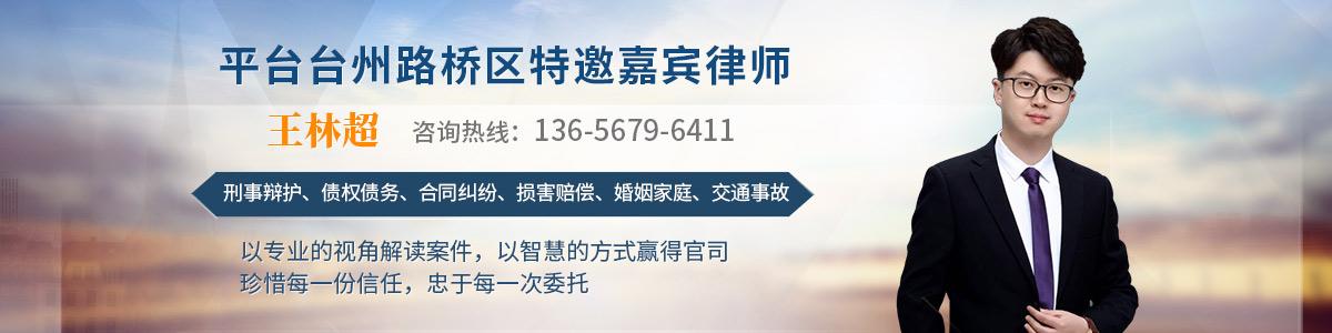 路桥区律师-王林超律师