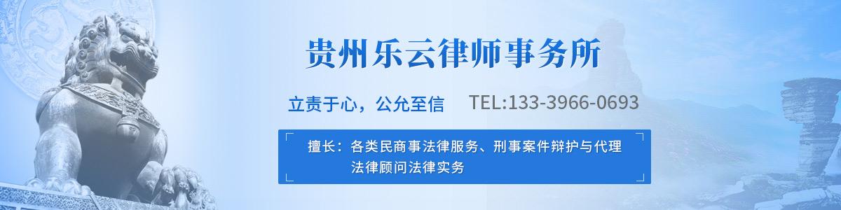 印江县律师-贵州乐云律所律师