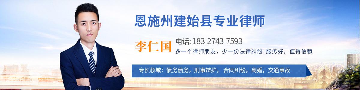 建始县律师-李仁国律师