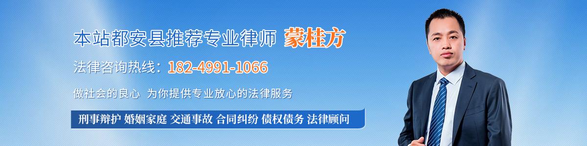 都安县律师-蒙桂方律师