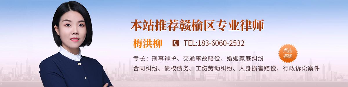 贛榆區律師-梅洪柳律師