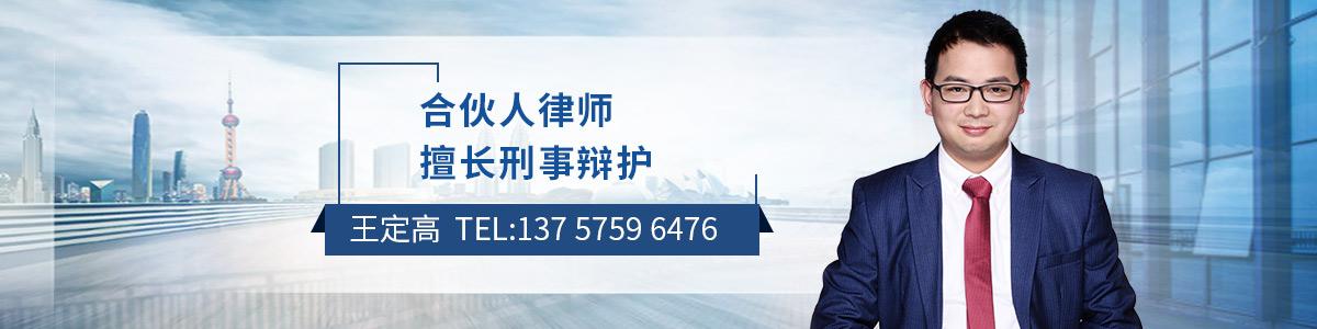 诸暨律师-王定高律师