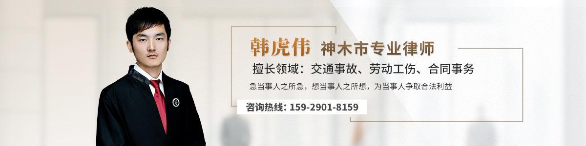 神木律师-韩虎伟律师