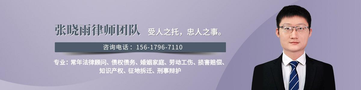 金水区律师-张晓雨律师