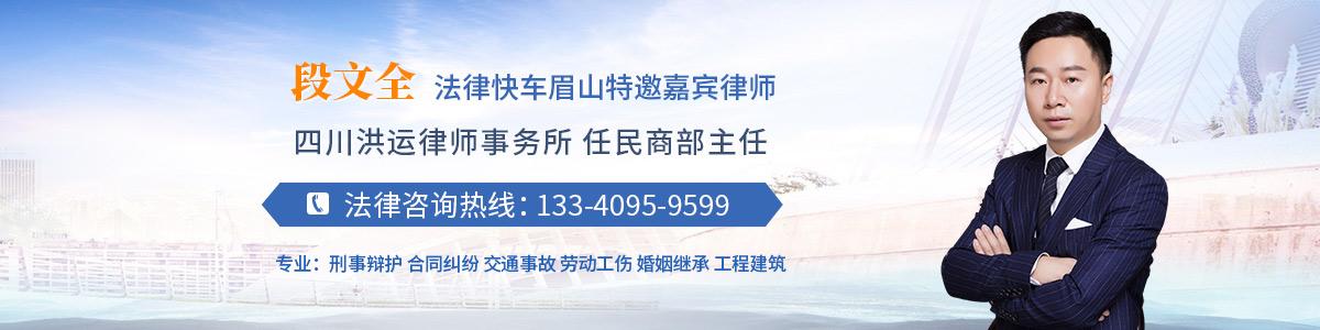 洪雅县律师-段文全律师