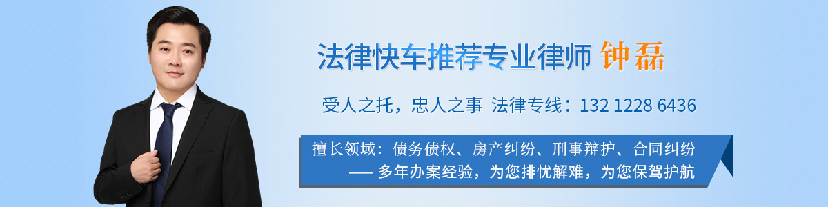 西青區律師-鐘磊律師
