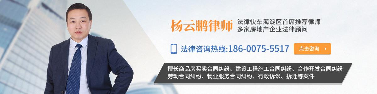 海淀區律師-楊云鵬律師