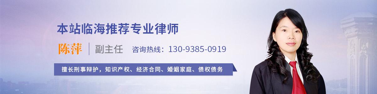 临海律师-陈萍律师