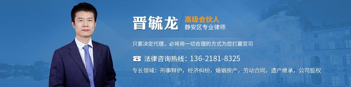 靜安區律師-晉毓龍律師