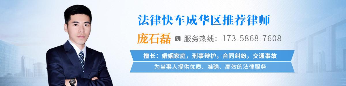 成华区律师-庞石磊律师