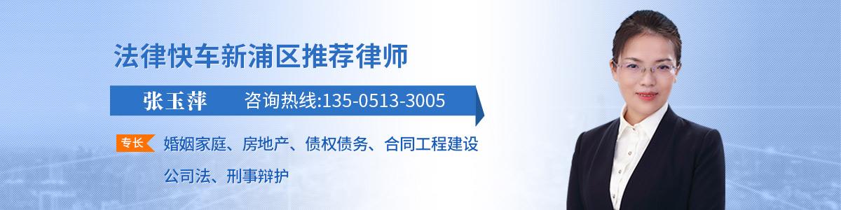 新浦區律師-張玉萍律師