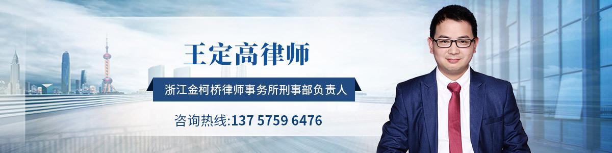越城区律师-王定高律师