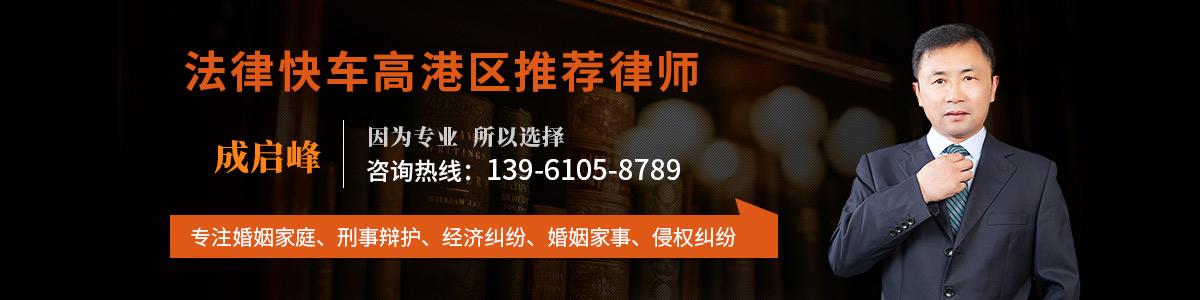 高港區律師-成啟峰律師