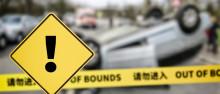 交通事故司法鉴定程序