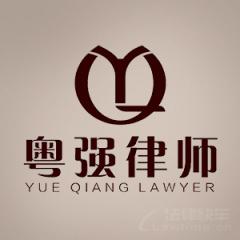 化州律師-粵強律所