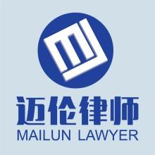 青浦區律師-上海邁倫團隊