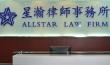 上海星瀚律师事务所