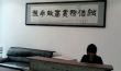 邵文律师事务所 (长沙律师)