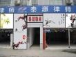 重庆泰源(忠县)律师事务所