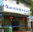 广西桂康律师事务所