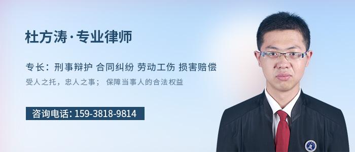 焦作律师杜方涛
