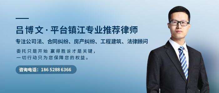 镇江律师吕博文