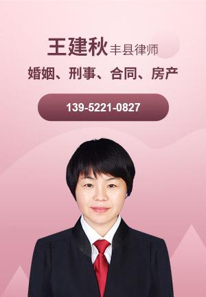 徐州律师王建秋