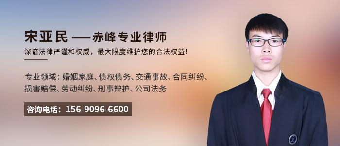 赤峰律师宋亚民